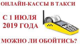 оНЛАЙН КАССЫ В ТАКСИ С 01.07.2019