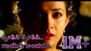 Kannada Sad Song | Yaro E bhumige preethiya | Kannada WhatsApp Status Video's |