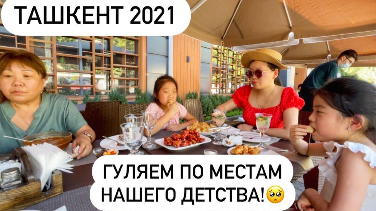 УЗБЕКИСТАН 2021! ЕДИМ КОРЕЙСКУЮ ЕДУ В ТАШКЕНТЕ СПУСТЯ 10 ЛЕТ! СКВЕР АМИРА ТЕМУРА! Виктория Ким