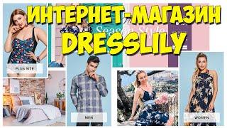 Интернет-магазин Dresslily.  Женская одежда, мужская одежда. Нижнее белье, сумки, женская обувь.