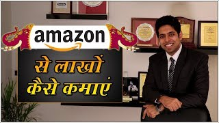 How to Earn Money Online From Amazon | घर बैठे कमाओ | Easy Way to Get Rich | by Him eesh Madaan