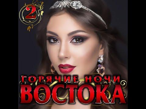 Горячие ночи Востока - 2/ПРЕМЬЕРА 2019