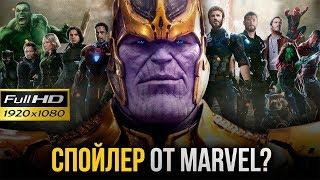 Мстители 3: Война бесконечности 2018. Трейлер/Cпойлер. Съемки фильма.Актеры.