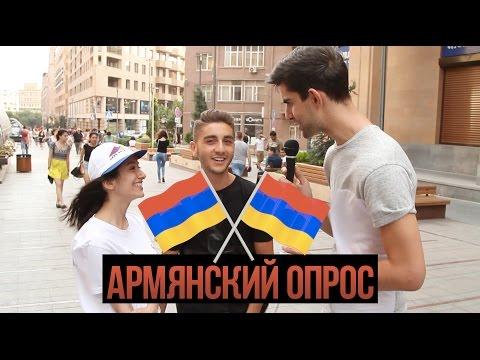 BoroDa: ЕБЭ (Армянский опрос)