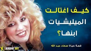 سعاد عبد الله مطربة وصفها مصريون بممثلة الجوائز! من هم الذين قتلوا ابنها؟ ومن هم ازواجها الثلاثة؟