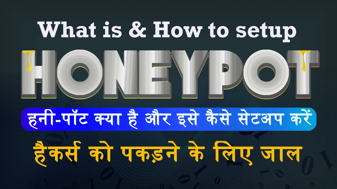 हनीपॉट क्या है   What is HoneyPot and How to set-up honeypot in Kali Linux