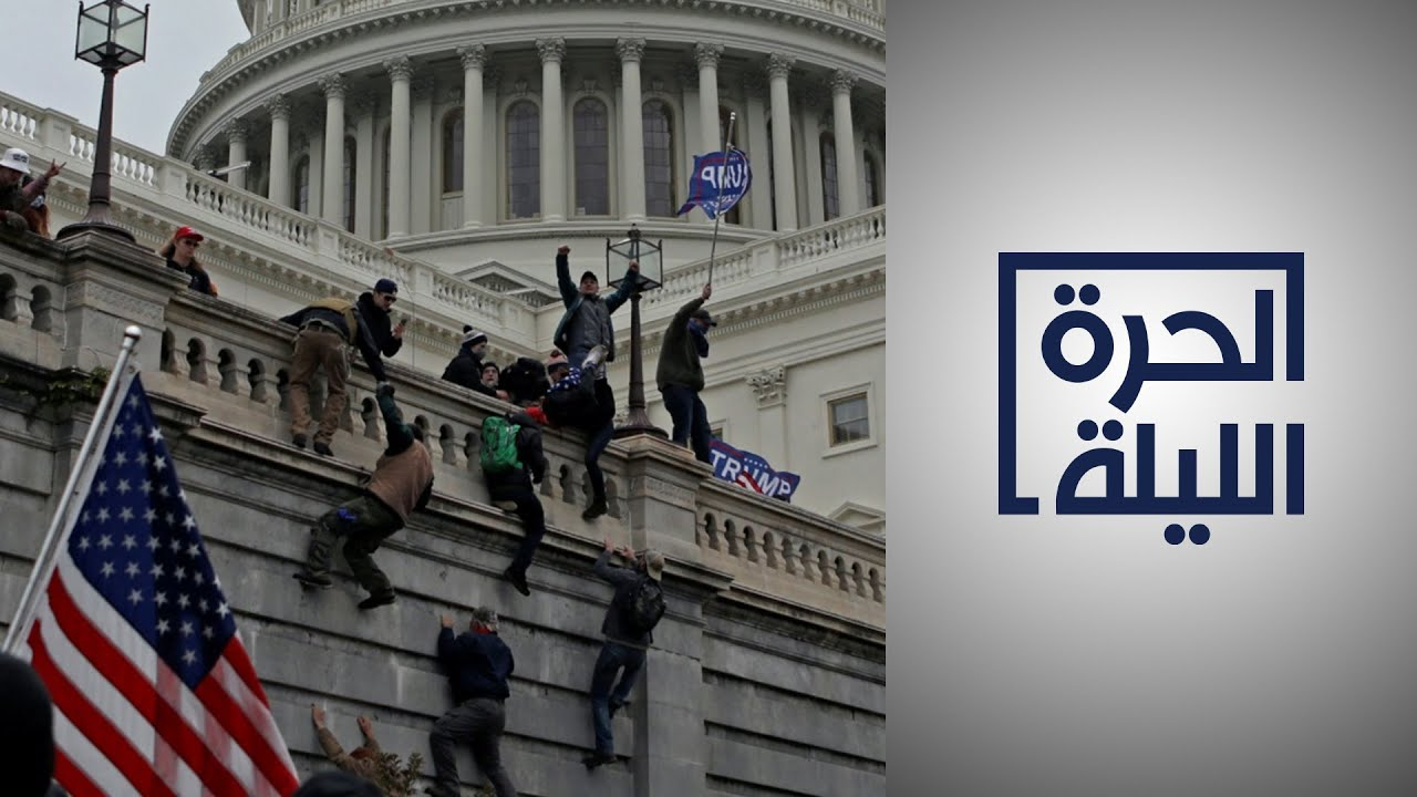 الولايات المتحدة صعود اليمين المتطرف أولوية للرئيس بايدن  - 23:00-2021 / 3 / 2