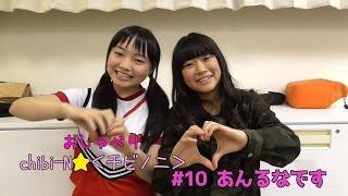 おしゃべりchibi-N☆<チビノニ> 今回は見上瑠那、奥野杏莉のあんるなで...
