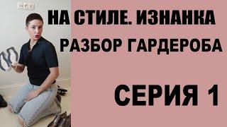РАЗБОР ГАРДЕРОБА   1-Я СЕРИЯ   НА СТИЛЕ. ИЗНАНКА   БУДНИ СТИЛИСТА   СЕРИАЛ