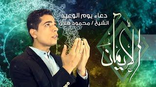 - El Sheikh Mahmoud Helal الاسم: دعاء يوم الوعيد - الشيخ محمود هلال