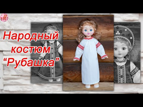 Русский народный костюм на куклу как сшить