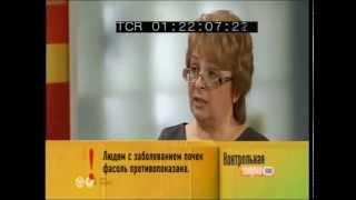 Диетолог-Эндокринолог, Москва, Как похудеть быстро и правильно? Фасоль и диета.