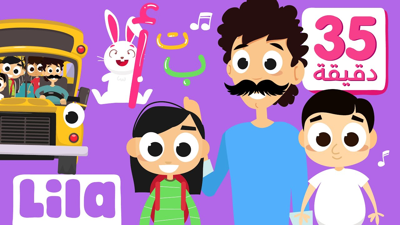 ألف باء بوباية + مجموعة أغاني المدرسة للاطفال وأجمل اغاني ذكريات المدرسة