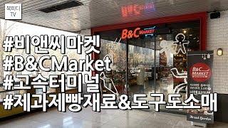 비앤씨마켓 고속터미널(B&C Market,제과제…