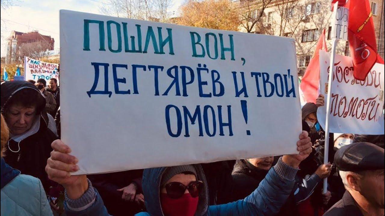 ⭕️ Хабаровск   Протест 101-й день