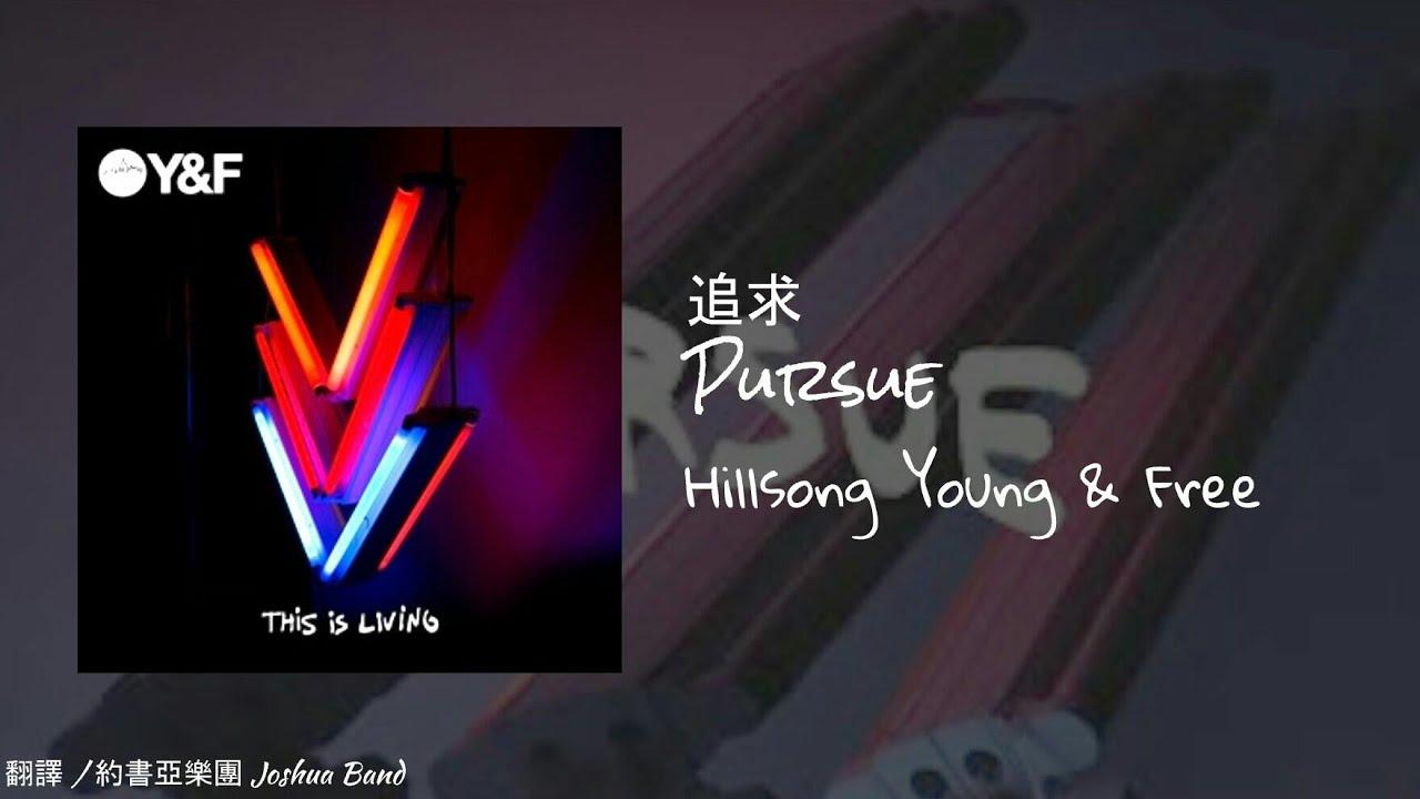 Hillsong Young & Free - 追求Pursue (附有CC中文字幕) - YouTube