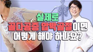[평촌서울나우병원] 실제로 골다공증 압박골절이면 어떻게…