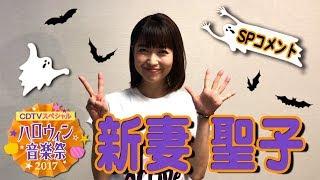 『CDTVスペシャル!ハロウィン音楽祭2017』に出演する豪華アーティスト...