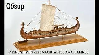 Обзор модели корабля Viking Ship Drakkar 1:50 AM1406 Amati