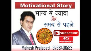 bhagya se jyada aur samay se pahle ........A story  By  M D Productions