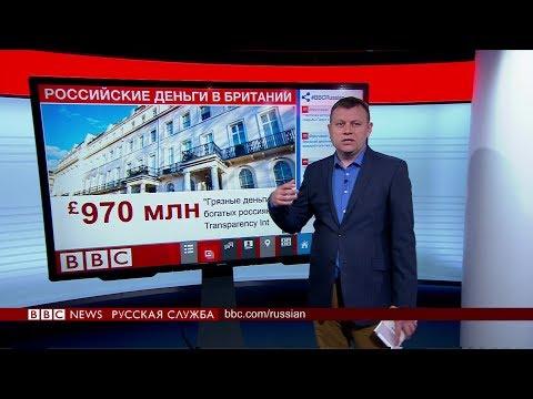 ТВ-новости: Британия против грязных денег из России