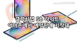 드디어 예약판매 시작한 갤럭시탭 S6 라이트, 그런데 …