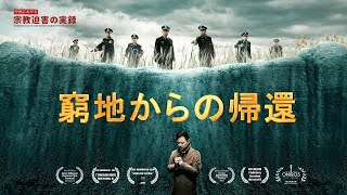 中国における宗教迫害の実録 その5「窮地からの帰還」日本語吹き替え 完全な映画のHD2018