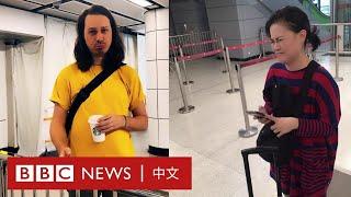 疫情下的愛情:長久分隔兩地 跨境情侶出現感情危機- BBC News 中文 - YouTube