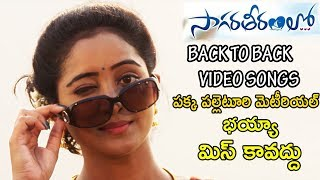 పక్క పల్లెటూరి సాంగ్  | Sagarathiramlo Movie Video Song | Rare Village Songs | Life Andhra Tv
