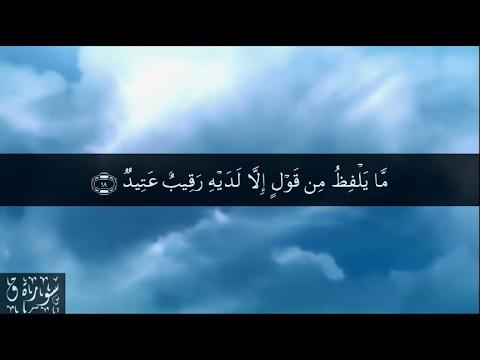 50 سورة ق بصوت الشيخ مشاري بن راشد العفاسي