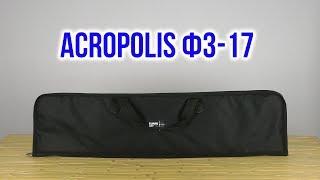 Розпакування Acropolis ФЗ-17