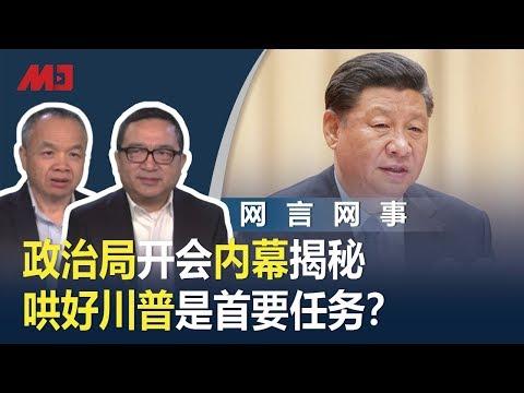 何频 陈小平:政治局的首要任务是什么?哄好川普还是另有秘密?