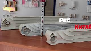видео Как выбрать алюминиевый радиатор отопления?