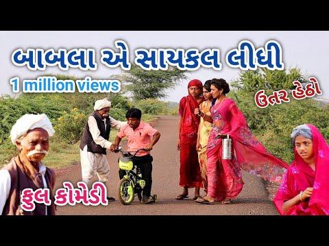 Download બાબલા એ સાયકલ લીધી | Comedian vipul | gujarati comedy