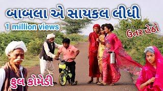 બાબલા એ સાયકલ લીધી   Comedian vipul   gujarati comedy