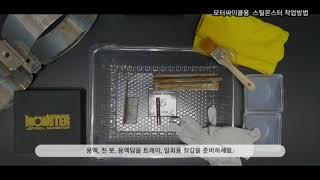 모터싸이클전용 스틸몬스터 작업방법