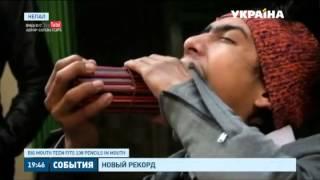 138 карандашей смог засунуть в рот непалец Раджа Тапа