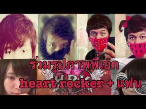รวมรูปภาพพี่เอก heart rocker ตัวจริง + แฟน