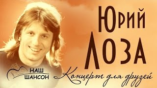 Юрий Лоза - Концерт для друзей (Альбом 1984)