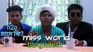 miss world BANGLADESH funny video..