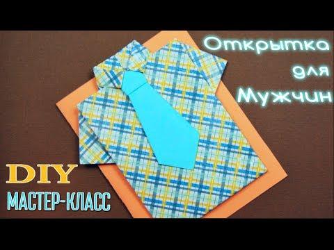 Как сделать ОТКРЫТКУ - РУБАШКУ / Tutorial Camisa Origami / ✿ NataliDoma