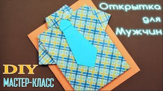 Как сделать ОТКРЫТКУ - РУБАШКУ / Tutorial Camisa Origami / ✿ NataliDoma(Мастер-класс! Как сложить рубашку из бумаги и сделать открытку для мужчины. Tutorial. How to fold a shirt out of paper and make..., 2014-02-09T18:36:43.000Z)
