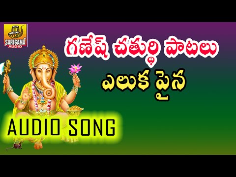 Eluka Paina || Vigneshwara songs || Ganesh Chaturthi songs || Ganapathi Devotional Songs