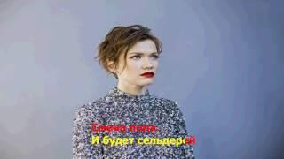 Моя Мишель - Дура ( lyrics , текст  песни )
