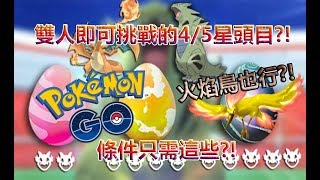 【Pokémon GO】雙人即可挑戰的4/5星頭目?!(條件只需這些?!)