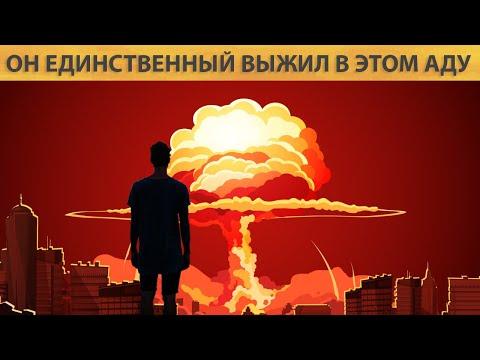 Единственный человек который переживет два ядерных взрыва