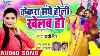 Sakshi Singh का सबसे हिट होली गीत 2019 - Kekra Sanghe Holi Khelab Ho - Bhojpuri Holi Geet 2019