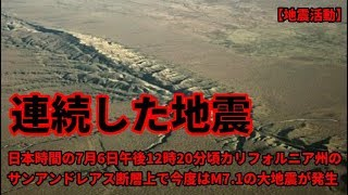 【速報】7/6サンアンドレアス断層上で今度はM7.1の大地震が発生