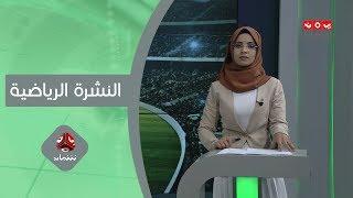 النشرة الرياضية | 16 - 11 - 2019 | تقديم صفاء عبدالعزيز | يمن شباب