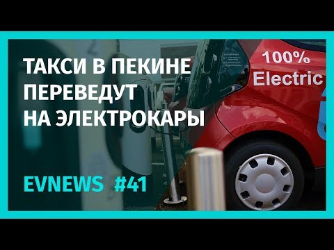 EV FUTURE - News Digest #41 (in Russian)